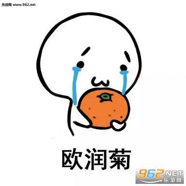 抱日到哭的表情床头柜里去水果表情包图片