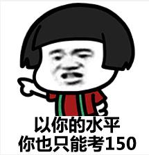 高考加油1搞笑表情祝福新年动画表情猪年图片