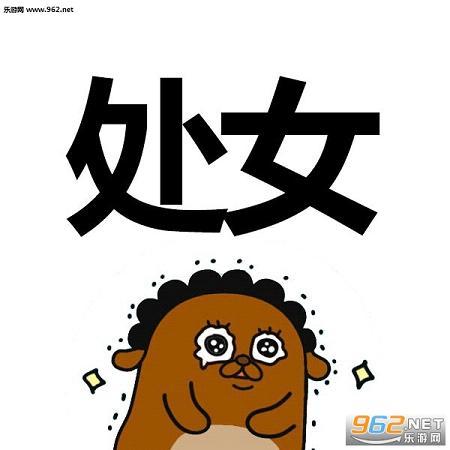 处女座搞笑表情包下载__乐游网图片
