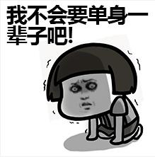 就缺个男朋友表情表情版捶天线宝宝高清包的球图片