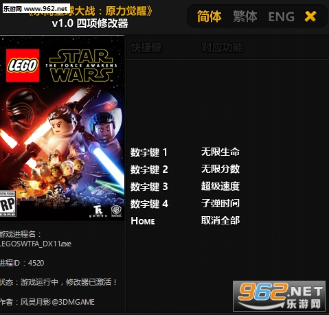乐高星球大战原力觉醒v1.0中文修改器+4