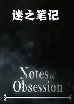 迷之笔记Notes of Obsession