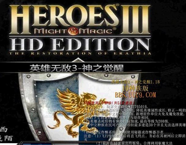 TD英雄无敌3神之觉醒v1.1B正式版
