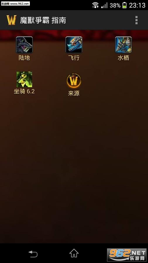 WOW魔兽争霸指南(官方App)v1.7_截图0
