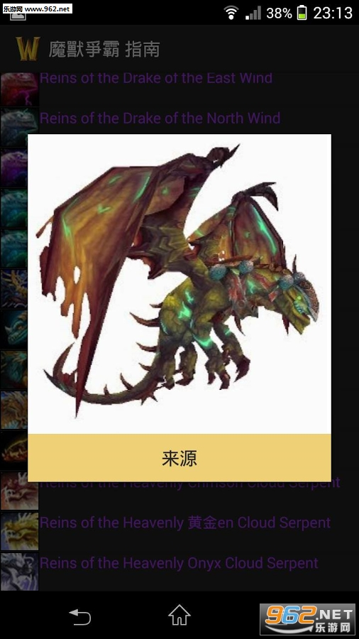 WOW魔兽争霸指南(官方App)v1.7_截图1