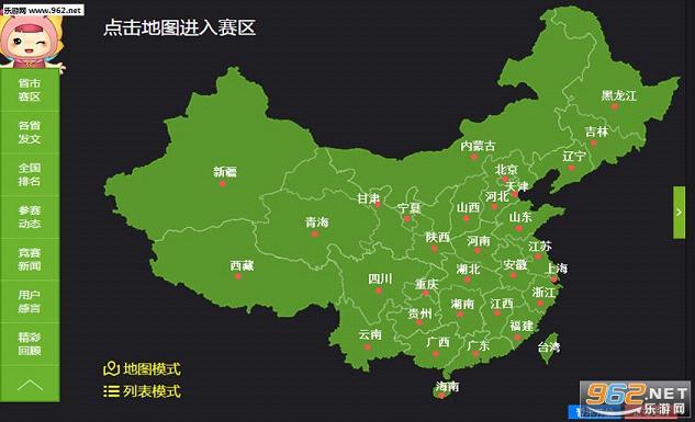 2016河南省中小学生a小学小学日记v小学app网络写知识雨图片