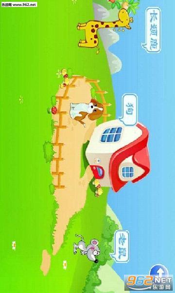 儿童动物乐园安卓版v3.0.179截图2