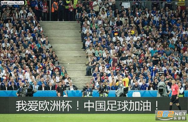 2016年法国欧洲杯广告语生成器截图1