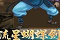 流星蝴蝶剑简体中文免安装版