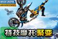 特技摩托:聚变中文汉化版