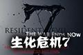 生化危机7破解中文版