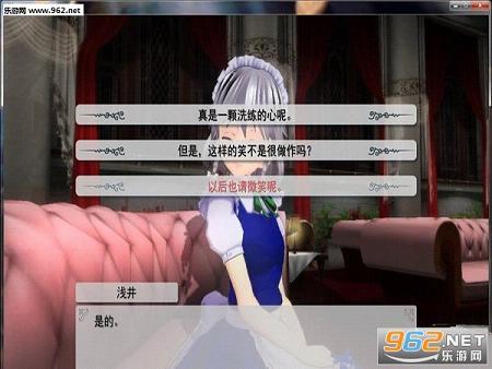 3D定制女仆2VR体验版截图0