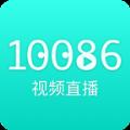 10086直播苹果版