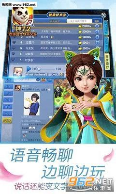 神武2破解版安卓版v2.0.33截图2