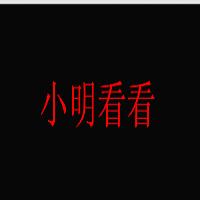 小明看看app