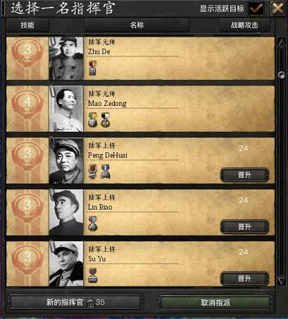 钢铁雄心4内阁+将领头像下载修改版-乐游网游戏下载