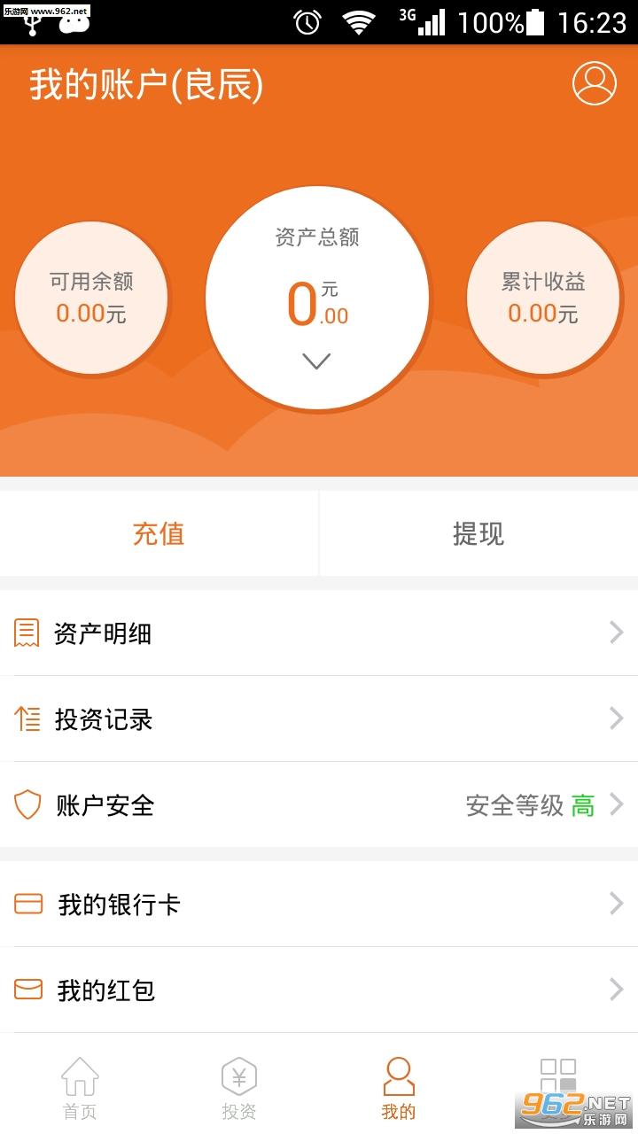 猪猪金融手机版v1.0.0截图2