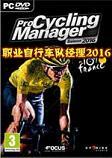 职业自行车队经理2016
