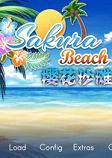 樱花沙滩PC破解版