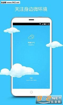 网聚天气手机版v1.6.2_截图