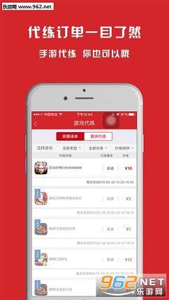 王者荣耀代练平台(手游侠App)v1.0.6_截图3