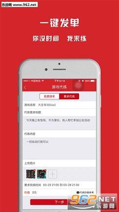 王者荣耀代练平台(手游侠App)v1.0.6_截图0