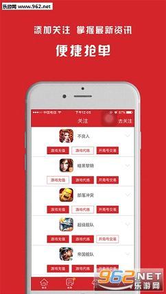王者荣耀代练平台(手游侠App)v1.0.6_截图1