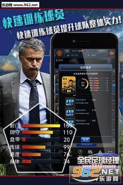 全民足球经理2016破解版v1.0.1_截图2