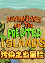 污染之岛冒险
