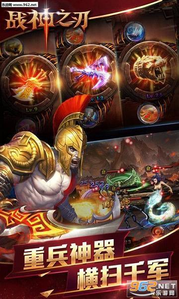 战神之刃无限金币元宝版v1.0.0_截图1