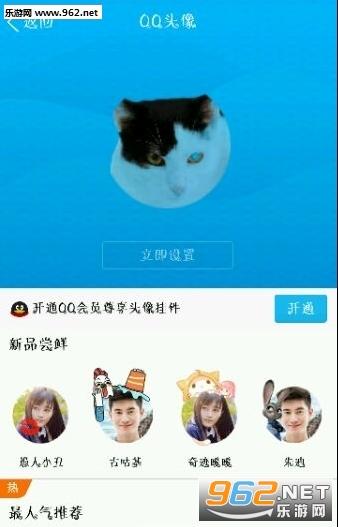 qq透明头像生成助手app|qq透明头像生成器2016手机版