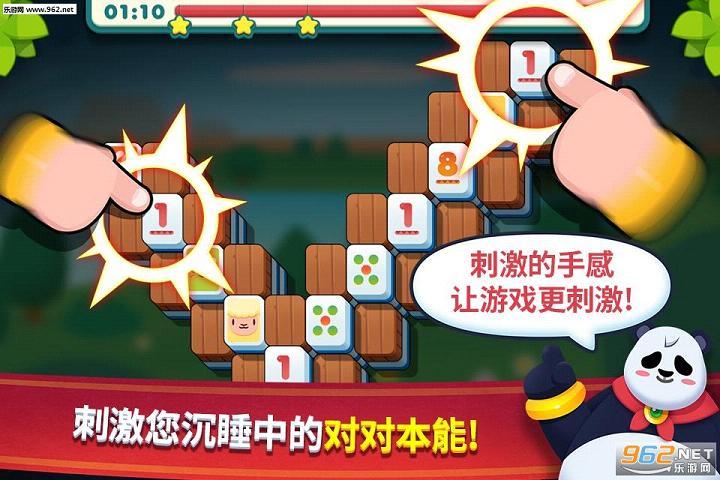 上海麻将安卓版v1.1.3_截图