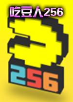 吃豆人256