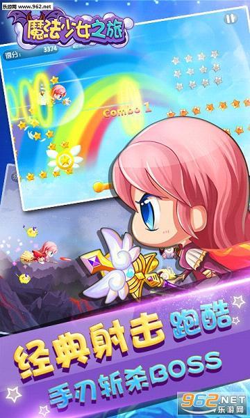 魔法少女之旅安卓版v1.2_截图4
