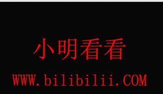 小明看看首页免费观看破解版