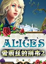 爱丽丝的拼布2