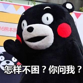 熊本熊困死了表情包图片