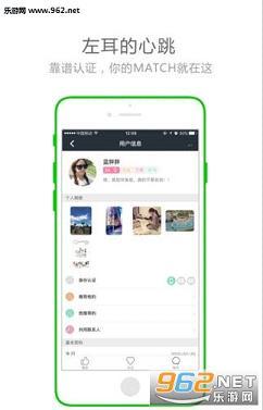 左耳社交ios中文版v1.0_截�D0