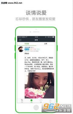 左耳社交ios中文版v1.0_截�D2