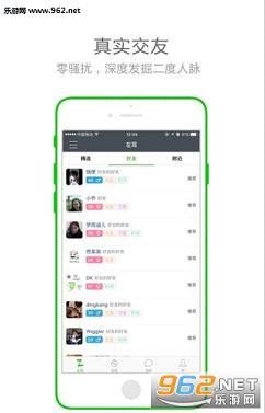 左耳社交ios中文版v1.0_截�D4