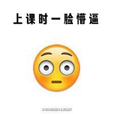 emoji上课1搞笑表情文字广州搞笑图塔图片
