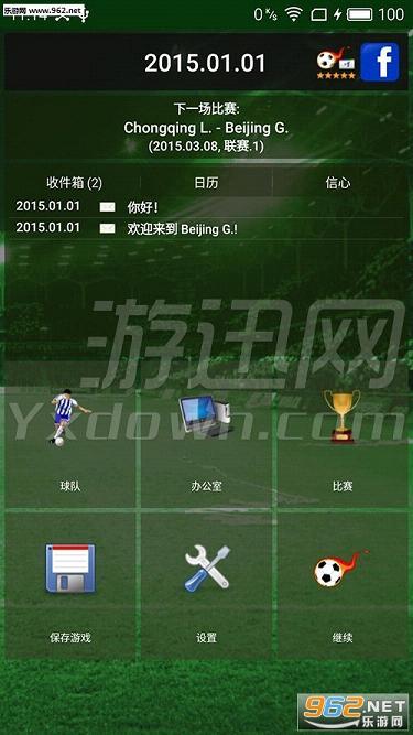 真实足球经理3完整汉化版v3.1_截图