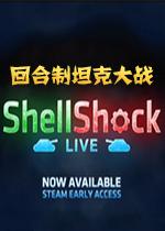 回合制坦克大战shell shock live
