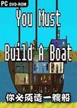 你必�造一艘船