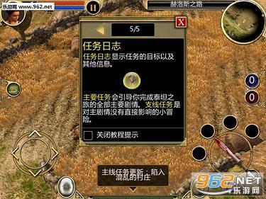泰坦之旅IOS完整汉化版截图2