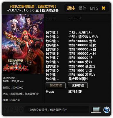 信长之野望创造战国立志传v1.0.5中文修改器+34