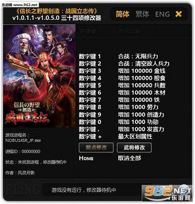 信长之野望创造战国立志传v1.0.5中文修改器+34截图2