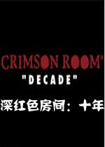深红色房间:十年
