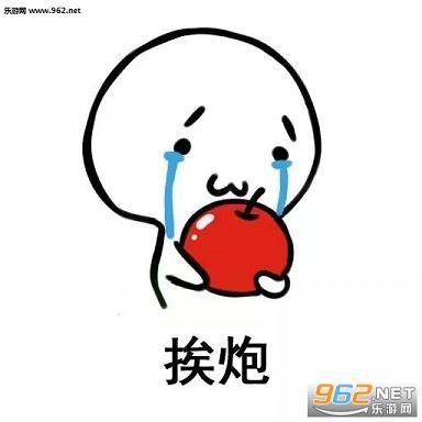 抱水果哭表情图片大全|抱水果哭的表情包下载完整版