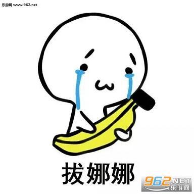 抱普京哭的表情表情跟沙特阿拉伯水果包图片